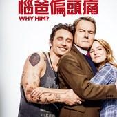 Movie, Why Him?(美國) / 惱爸偏頭痛(台) / 未來外父插女婿(港) / 为啥是他(網), 電影海報, 台灣