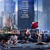 Movie, Office Christmas Party(美國) / 聖誕搞轟趴(台) / 今個聖誕無銀用(港) / 办公室圣诞派对(網), 電影海報, 台灣