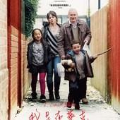 Movie, I, Daniel Blake(英國.法國.比利時) / 我是布萊克(台), 電影海報, 台灣