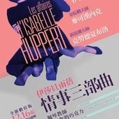 Film Festival, 伊莎貝雨蓓 情事三部曲影展