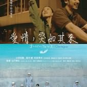 Movie, オーバー・フェンス(日本) / 愛情,突如其來(台) / Over the Fence(英文) / 跨越栅栏(網), 電影海報, 台灣