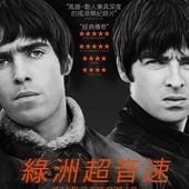 Movie, Supersonic(英國) / 綠洲超音速(台) / 超音速(網), 電影海報, 台灣