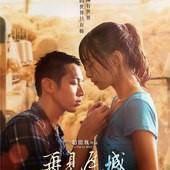 Movie, 再見瓦城(緬甸.台灣) / The Road to Mandalay(英文), 電影海報, 台灣