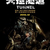 Movie, 터널(韓國) / 失控隧道(台) / Tunnel(英文) / 隧道(網), 電影海報, 台灣