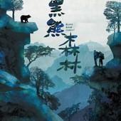 Movie, 黑熊森林(台灣) / Black Bear Forest(英文), 電影海報, 台灣