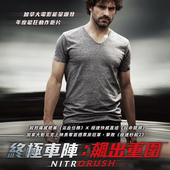 Movie, Nitro Rush(加拿大) / 終極車陣:飆出重圍(台) / 疾风使命(網), 電影海報, 台灣