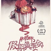 Movie, Holidays(美國) / 假期真要命(台) / 恐怖假日(網), 電影海報, 台灣