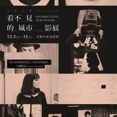 Film Festival, 看不見的城市影展