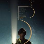 2016年金馬獎(第53屆)入圍暨得獎名單