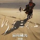 Movie, 行者三太子:迎向曙光(台灣) / The Flush of Dawn(英文), 電影海報, 台灣