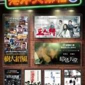 Film Festival, 港片大排檔2