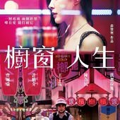 Movie, 櫥窗人生(台灣) / Betelnut girls(英文), 電影海報, 台灣