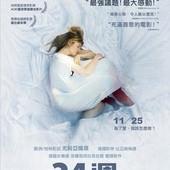 Movie, 24 Wochen(德國) / 24週(台) / 24 Weeks(英文) / 二十四周(網), 電影海報, 台灣