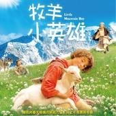 Movie, A Bell for Ursli(瑞士) / 牧羊小英雄(台) / Little Mountain Boy(英文), 電影海報, 台灣