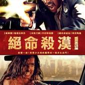 Movie, VANish(美國) / 絕命殺漠(台) / 消失(網), 電影海報, 台灣