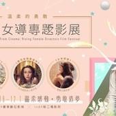 Film Festival, 溫柔的勇敢:新銳女導專題影展