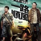 Movie, 一路順風(台灣) / Godspeed(英文), 電影海報, 台灣