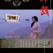 Movie, 神戲(台灣) / The Immortal's Play(英文), 電影海報, 台灣