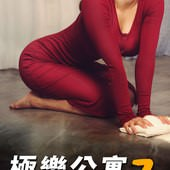 Movie, 하숙집2(韓國) / 極樂公寓2(台) / Boarding House 2(英文) / 寄宿公寓2(網), 電影海報, 台灣