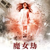 Movie, June(美國) / 魔女劫(台) / 琼(網), 電影海報, 台灣