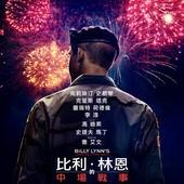 Movie, Billy Lynn's Long Halftime Walk(英國.美國) & 比利·林恩的中场战事(中國) / 比利‧林恩的中場戰事(台), 電影海報, 台灣