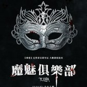 Movie, Tulpa(義大利) / 魔魅俱樂部(台) / 幻象俱乐部(網), 電影海報, 台灣