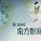 Film Festival, 2016南方影展