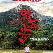 Movie, 點五步(香港) / 點五步(台) / Weeds on Fire(英文), 電影海報, 台灣