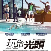 Movie, Amis publics(法國) / 玩命光頭(台) / Public Friends(英文) / 抢劫梦想终成真(網), 電影海報, 台灣