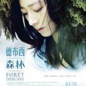 Movie, 德布西森林(台灣) / Forest Debussy(英文), 電影海報, 台灣