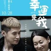 Movie, 幸運是我(香港) / 幸運是我(台) / Happiness(英文), 電影海報, 台灣