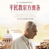 Movie, Francisco - El Padre Jorge(西班牙.阿根廷.義大利) / 平民教宗方濟各(台) / Francis(英文), 電影海報, 台灣