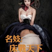 Movie, 명기(韓國) / 名妓:床戰天下(台) / A Celebrated Gisaeng(英文) / 名妓(網), 電影海報, 台灣