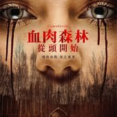 Movie, Cabin Fever(美國) / 血肉森林:從頭開始(台) / 新尸骨无存(網), 電影海報, 台灣