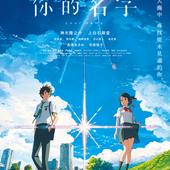 Movie, 君の名は。(日本) / 你的名字(台) / Your Name(英文) / 你的名字。(網), 電影海報, 台灣