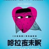 Movie, Halal Love(黎巴嫩.德國.阿拉伯聯合大公國) / 哈拉夜未眠(台), 電影海報, 台灣
