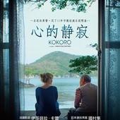 Movie, Le coeur régulier(法國.比利時) / 心的靜寂(台) / Kokoro(英文), 電影海報, 台灣