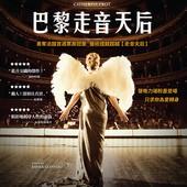 Movie, Marguerite(法國.捷克.比利時) / 巴黎走音天后(台) / 金曲金后(港) / 玛格丽特(網), 電影海報, 台灣