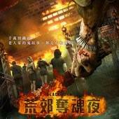 Movie, Blackburn(加拿大) / 荒郊奪魂夜(台), 電影海報, 台灣