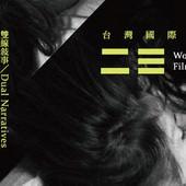 Film Festival, 2016 臺灣國際女性影展