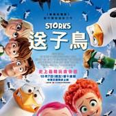 Movie, Storks(美國) / 送子鳥(台) / 逗鸟外传:萌宝满天飞(中) / BB 宅急便(港), 電影海報, 台灣