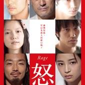 Movie, 怒り(日本) / 怒(台) / Anger(英文), 電影海報, 台灣