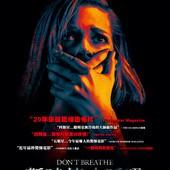 Movie, Don't Breathe(美國) / 暫時停止呼吸(台) / 屏住呼吸(網), 電影海報, 台灣