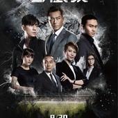 Movie, S風暴(香港) & 反贪风暴2(中國) / S風暴(台) / S Storm(英文), 電影海報, 台灣