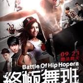 Movie, 终极舞班(中國) & 終極舞班(台灣) / Battle Of Hip Hopera(英文), 電影海報, 台灣