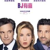 Movie, Bridget Jones's Baby(英國) / BJ 有喜(台) / BJ 單身日記:生得啦BABY(港) / BJ单身日记3:BJ的孩子(網), 電影海報, 台灣
