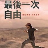 Movie, Desierto(墨西哥.法國) / 最後一次自由(台) / 奪命瘋捕(港) / 绝命荒漠(網), 電影海報, 台灣