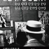 Movie, 日曜日式散步者(台灣) / Le Moulin(英文), 電影海報, 台灣