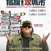 Movie, Where to Invade Next(美國) / 插旗攻城市(台) / 接着侵略哪儿(網), 電影海報, 台灣