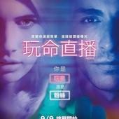 Movie, Nerve(美) / 玩命直播(台) / 極限挑機(港), 電影海報, 台灣